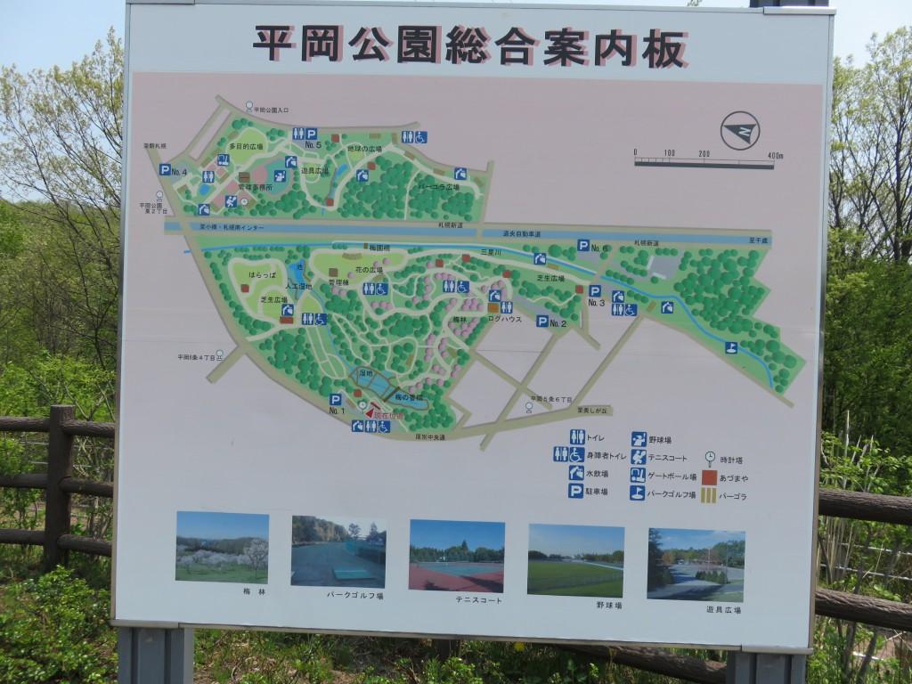 平岡公園の案内板