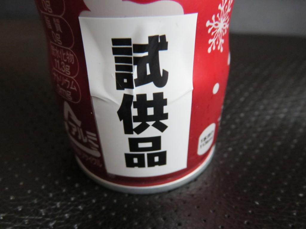 コカコーラ