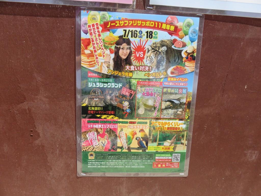 アンジェラ佐藤とベンガルトラの大食い対決のポスター