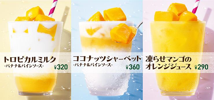 mango_cmp_mainVisual