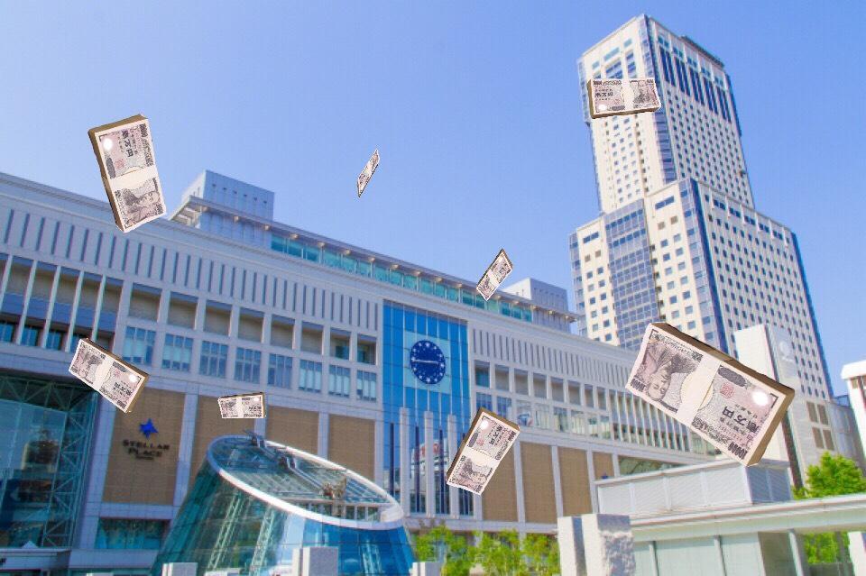 札幌駅-札束