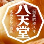 冷やして美味い!札幌エスタのくりーむパン専門店『八天堂』に行ってきたぞ!