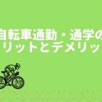 自転車通勤・通学のメリットとデメリット