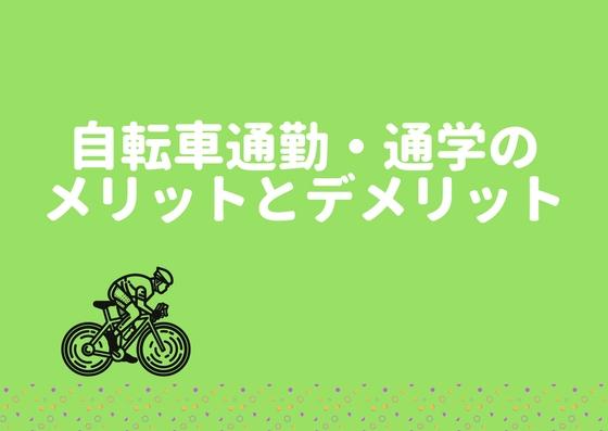 自転車生活にはメリットしかないのだが【自転車通勤・通学のススメ】