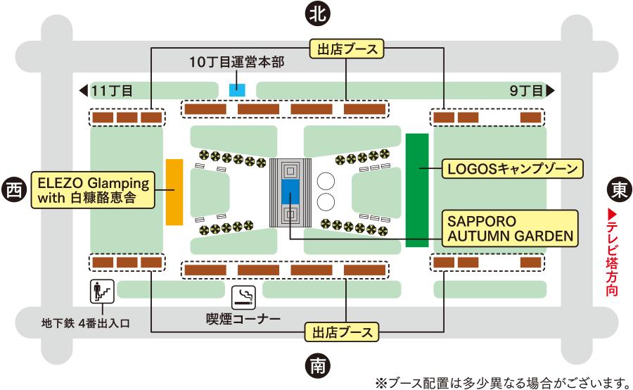 オータムフェスト10丁目会場のマップ
