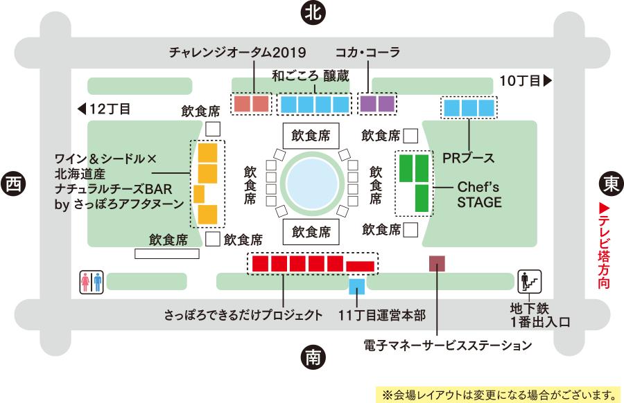 オータムフェスト11丁目会場のマップ