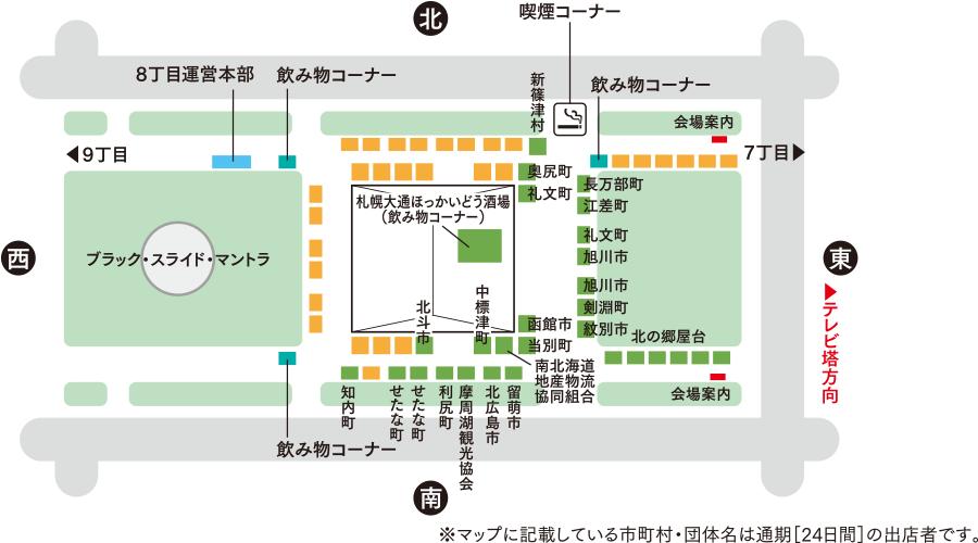 オータムフェスト8丁目会場のマップ