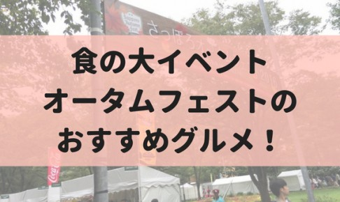 【9/7~30】これは食っておけ!オータムフェスト2018のお店やおすすめグルメを紹介!