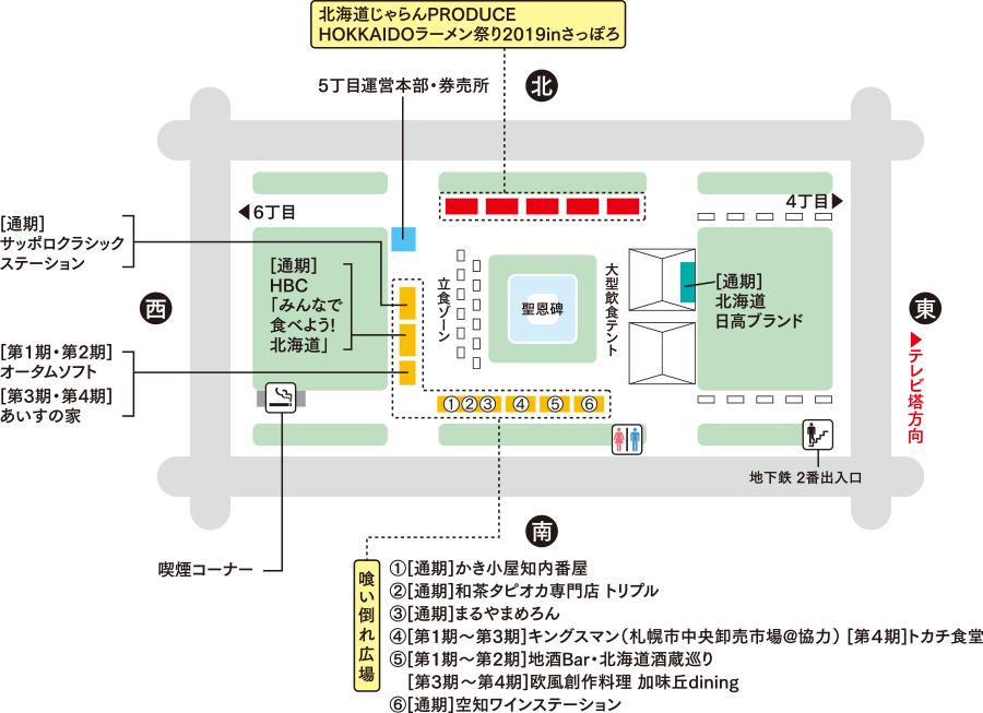 オータムフェスト5丁目会場のマップ
