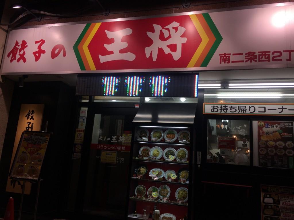 王将南二条西2丁目店