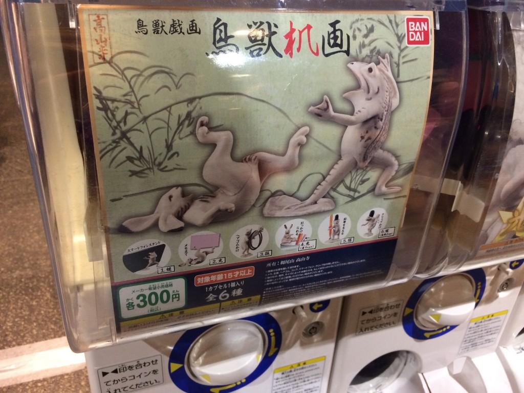 鳥獣机画のガシャポン