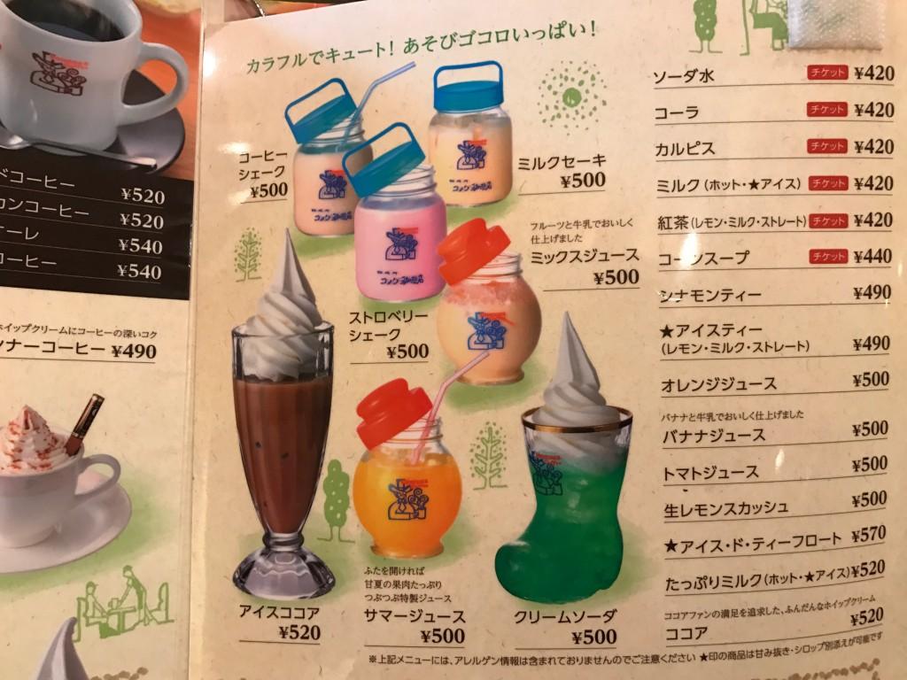 コメダ札幌東5条店のメニュー7