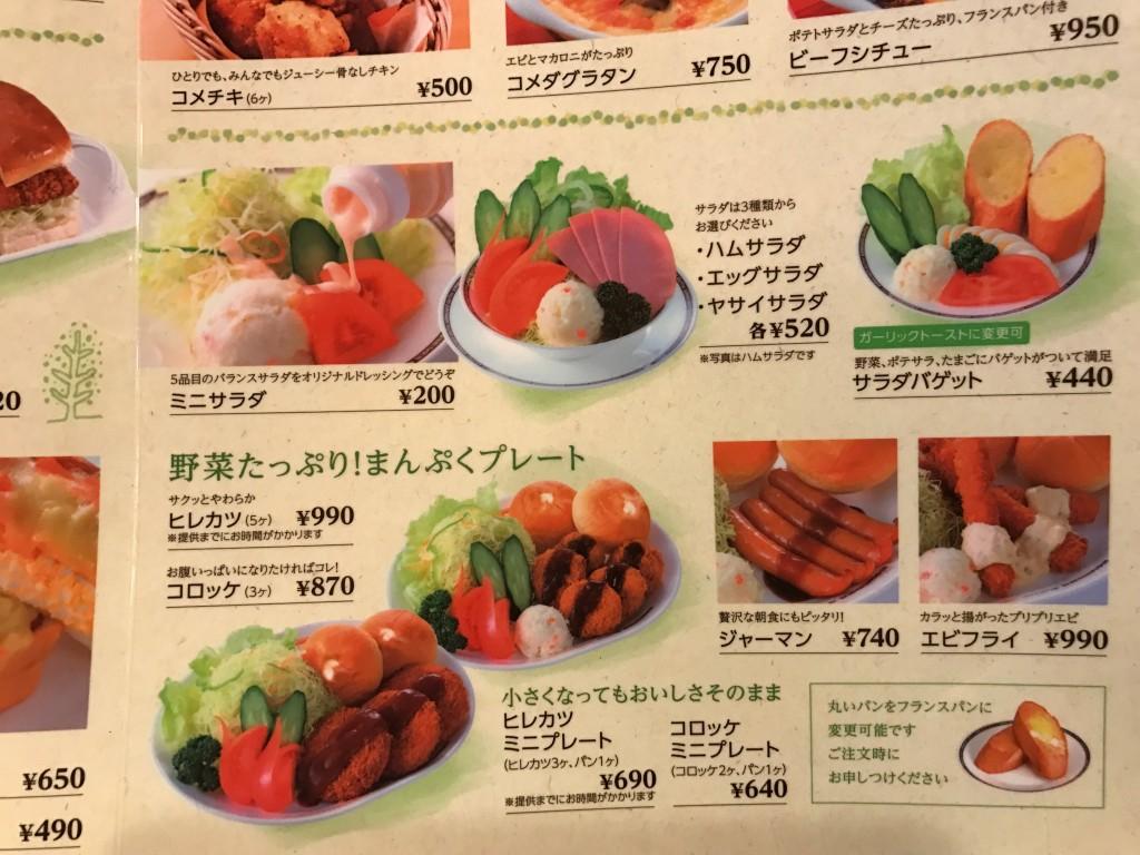 コメダ札幌東5条店のメニュー3