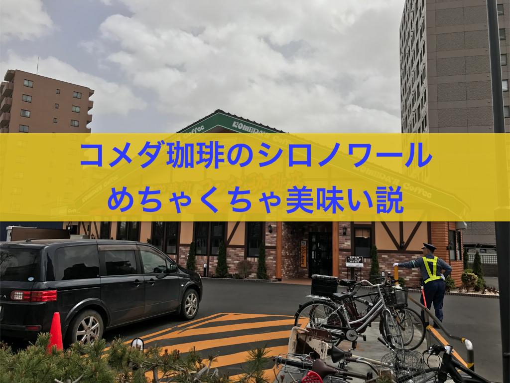 コメダ珈琲東札幌5条店に行ってきた