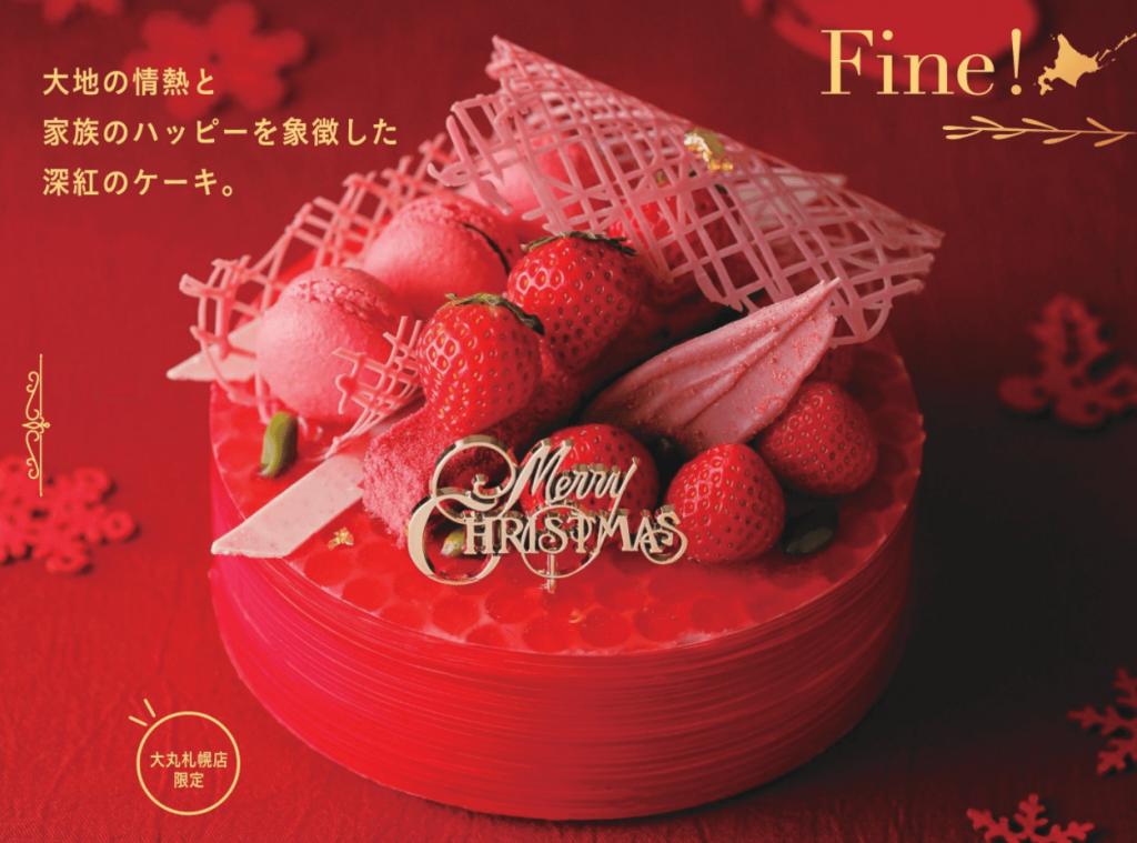 大丸札幌のクリスマスケーキ 2020-フレーズ ドゥ リュクス