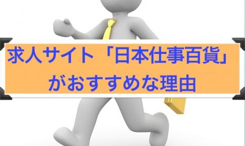日本仕事百貨