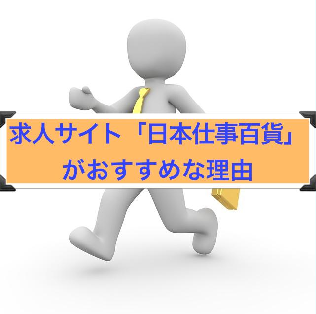 異色な求人サイト「日本仕事百貨」がおすすめな理由