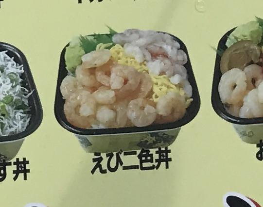 海鮮どん丼丸のえび二色丼