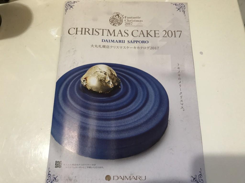 大丸クリスマスケーキ2017_カタログ
