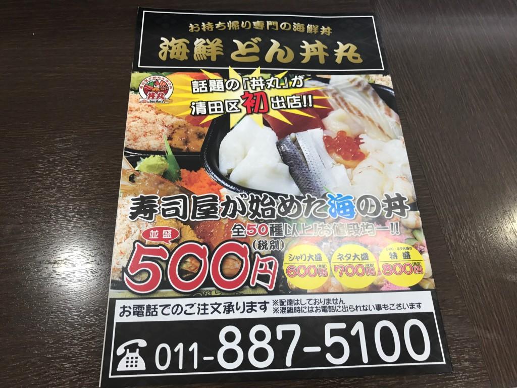 海鮮どん丼丸のチラシ