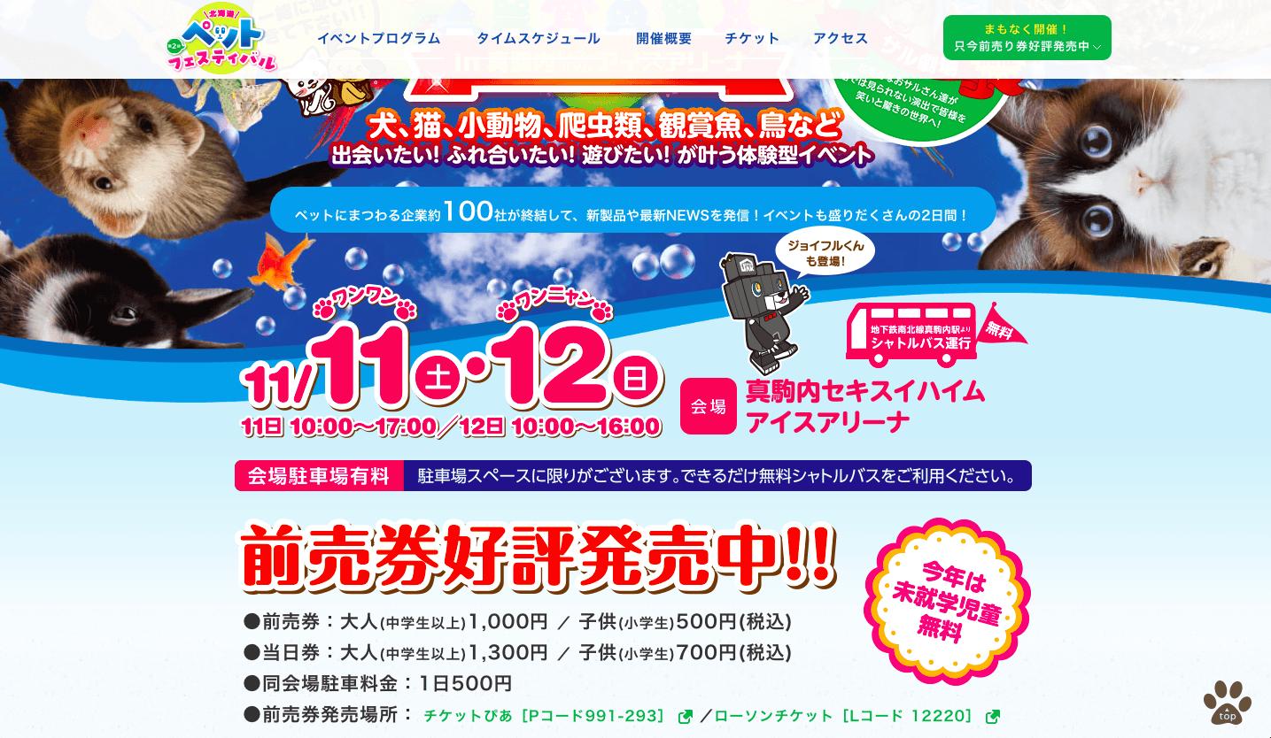 北海道ペットフェスティバル