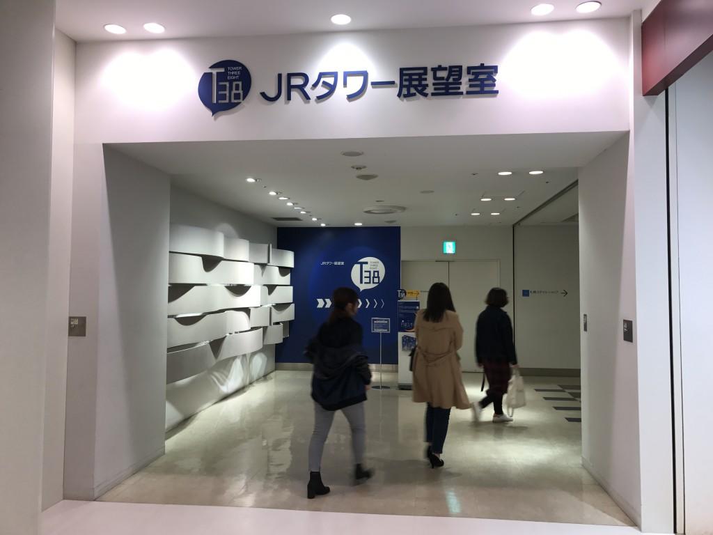 JRタワー展望室の入り口