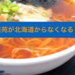 幸楽苑_アイキャッチ