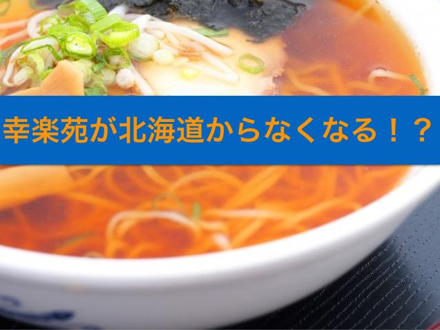 【閉店】幸楽苑、札幌の6店舗を含む全道8店舗が閉店