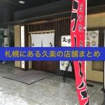 久楽店舗_アイキャッチ
