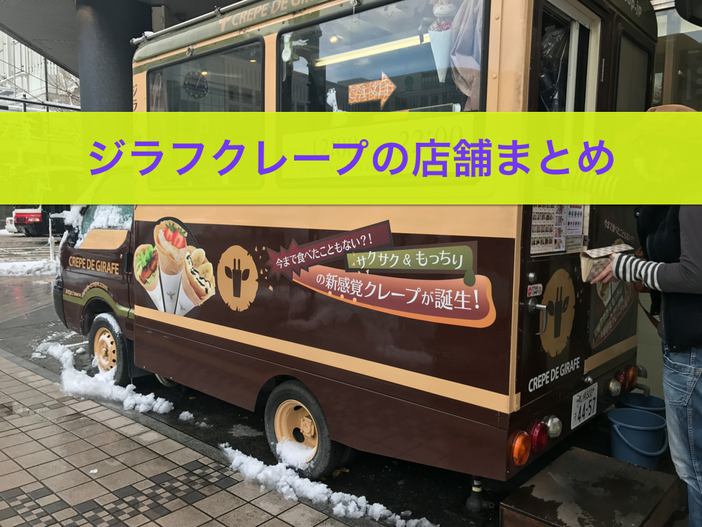 札幌にあるジラフクレープの店舗まとめ