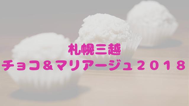 【2/6〜2/14】札幌三越でチョコ&マリアージュが開催