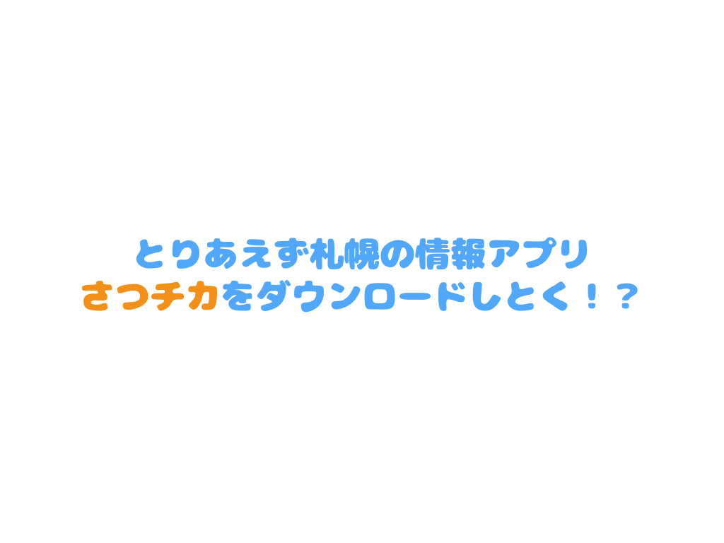 札幌の情報アプリ さつチカ