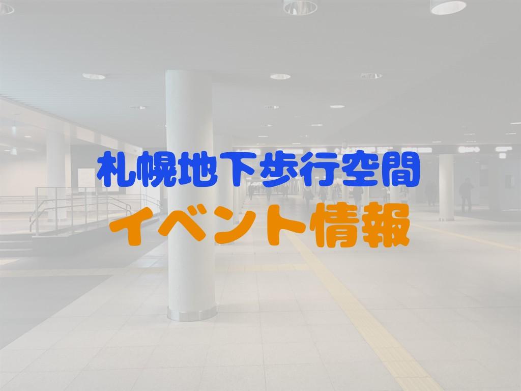 地下歩行空間イベント情報