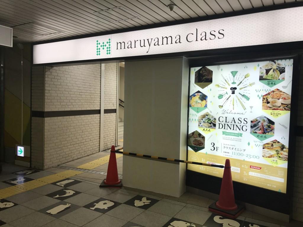 東西線「円山公園」駅6番出口
