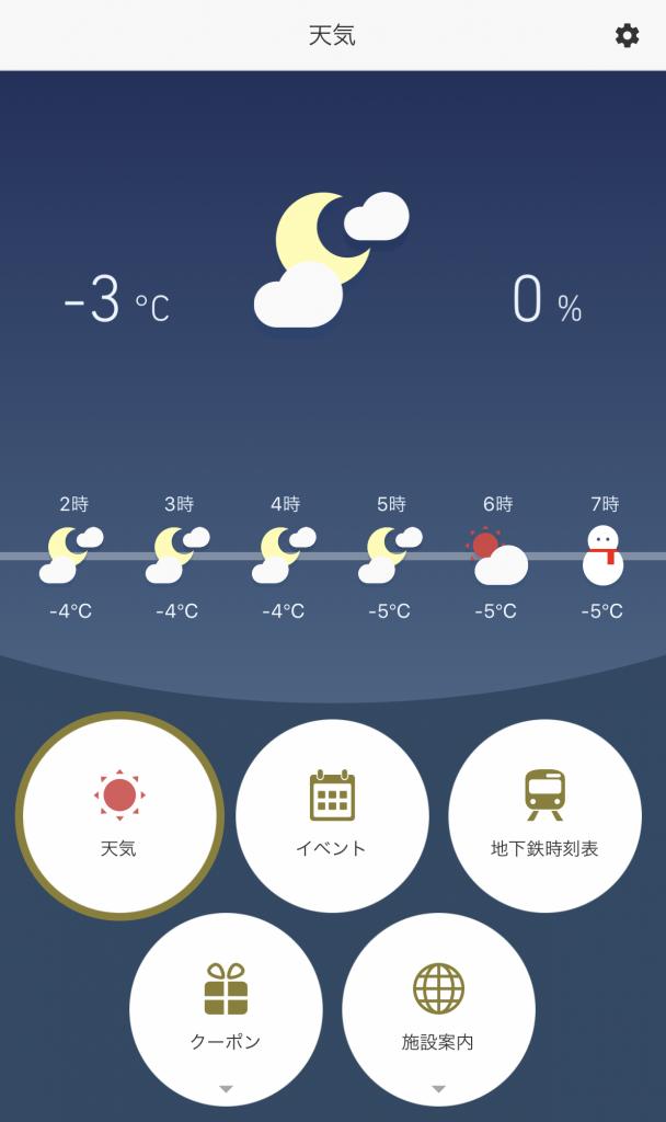 さつチカ 天気情報