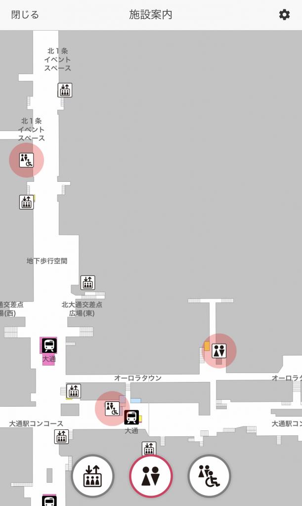 さつチカ 地下歩行空間のトイレ情報