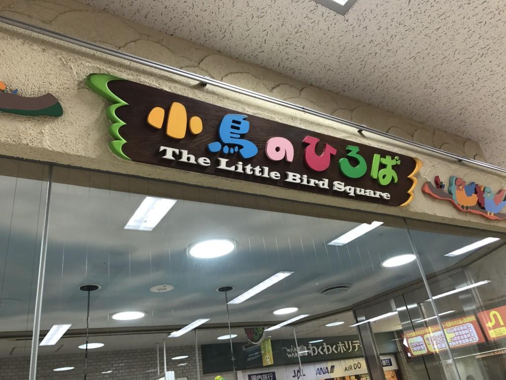 小鳥のひろば