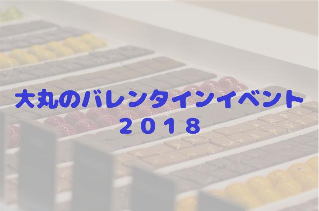【1/17~2/24】大丸札幌店のバレンタインイベント2018