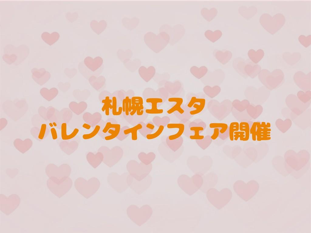札幌エスタ_バレンタインフェア