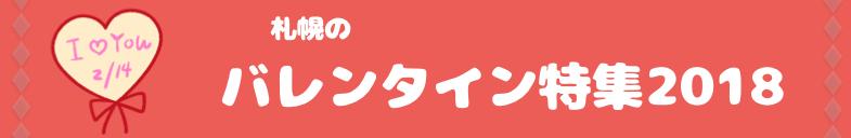 札幌のバレンタイン特集