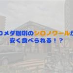コメダ珈琲のキャンペーン