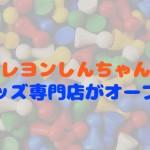 クレヨンしんちゃんのグッズ専門店