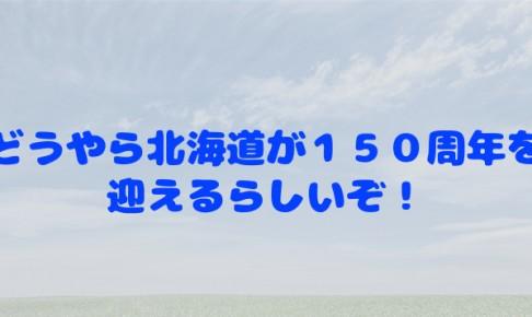 北海道150周年