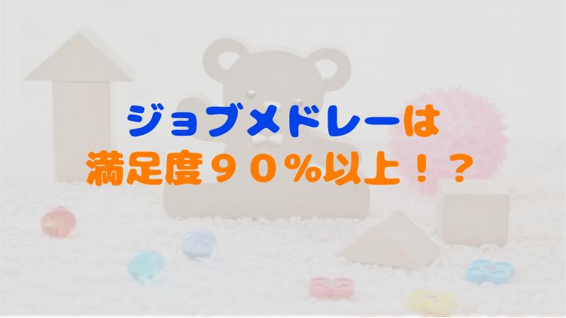 札幌で保育士の仕事を探してるなら、満足度94%のジョブメドレー