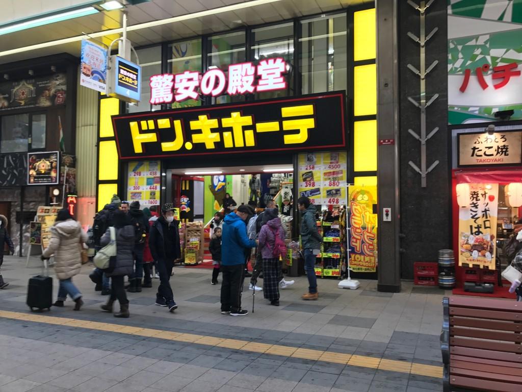 【2/1】狸小路に2店舗目となるMEGAドン・キホーテがオープン!気になる場所は?