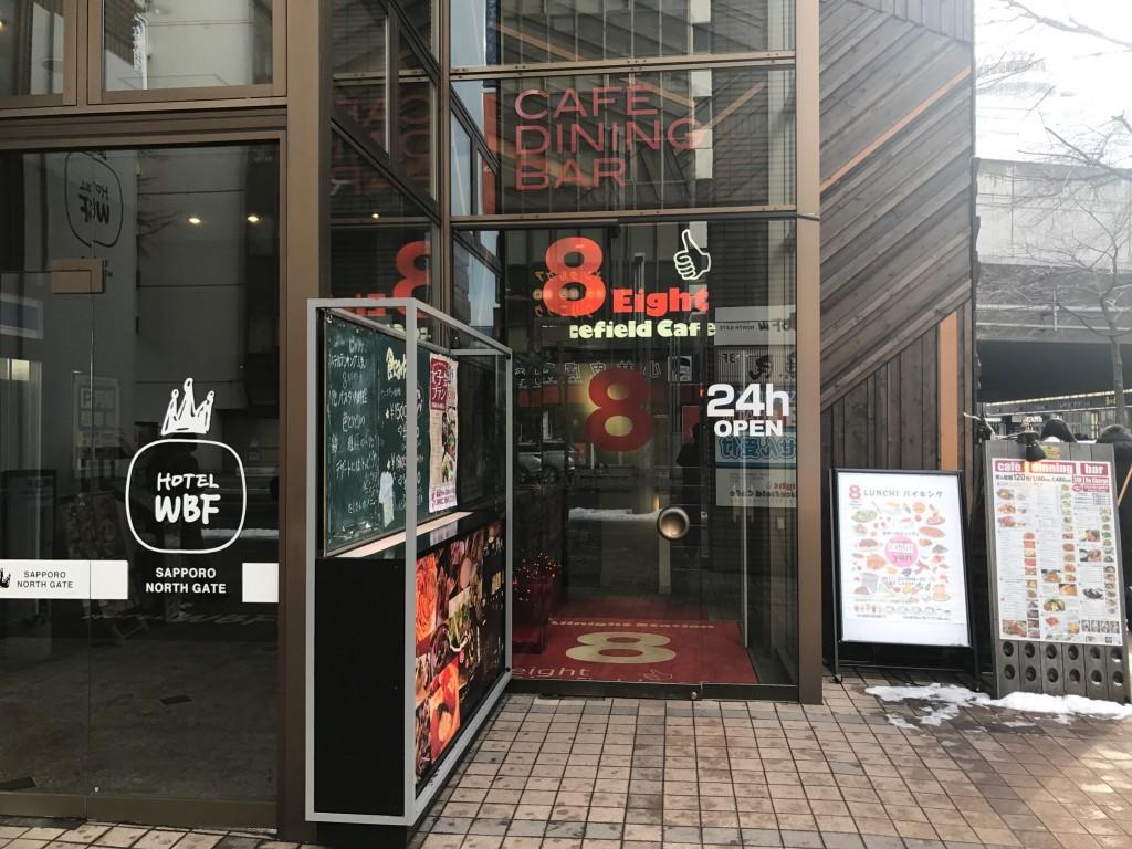 パスタが8円で食べれる!?札幌駅北口のエイトライスフィールドカフェ