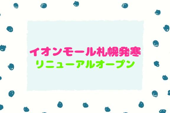 イオンモール札幌発寒が3月23日(金)にリニューアルオープン!