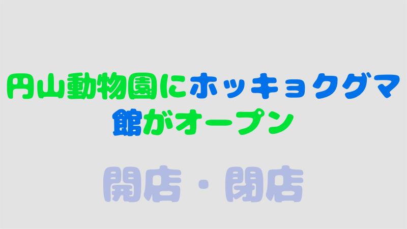 【3/13】円山動物園にホッキョクグマ館がオープン