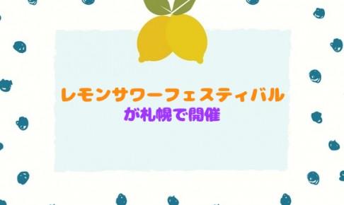 レモンサワーフェスティバルが札幌で開催