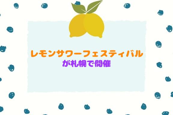 【7/6,7】レモンサワーフェスティバルが開催!